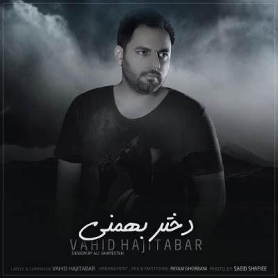 دانلود آهنگ وحید حاجی تبار دختر بهمنی