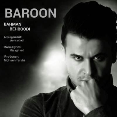 دانلود آهنگ بهمن بهبودی بارون