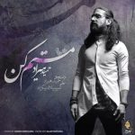 دانلود آهنگ جدید حجت اشرف زاده به نام عیدانه