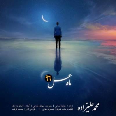 دانلود تیتراژ برنامه ماه عسل ۹۶ محمد علیزاده