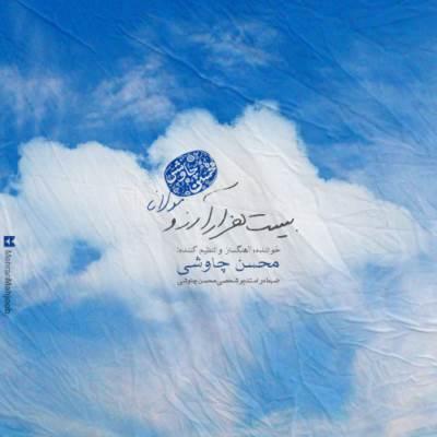 دانلود آهنگ محسن چاوشی بیست هزار آرزو