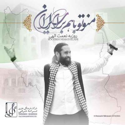 دانلود آهنگ روزبه نعمت الهی منو تو با هم برای ایران