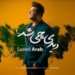 دانلود آهنگ جدید سعید عرب هیپنوتیزم