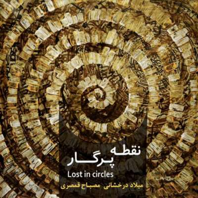 دانلود آلبوم میلاد درخشانی و مصباح قمصری نقطه پرگار