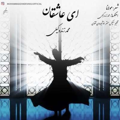 دانلود آهنگ جدید محمد زند وکیلی ای عاشقان