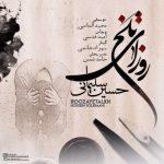 دانلود آهنگ حامد شمس و حسین سلیمانی بنام تنهایی
