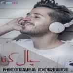 دانلود آهنگ جدید مجتبی دربیدی به نام دیوونس موهات