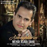 دانلود آهنگ جدید علی اسدی به نام سرباز حرم