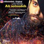 دانلود آهنگ جدید علی ستوده بنام احمق