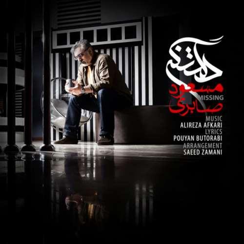 دانلود آهنگ جدید مسعود صابری دلتنگی
