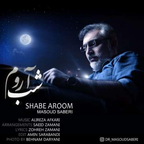 دانلود آهنگ جدید مسعود صابری شب آروم