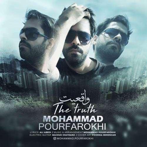 دانلود آهنگ جدید محمد پور فرخی بنام واقعیت