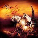 دانلود آهنگ جدید رضا طاهری به نام حضرت رقیه
