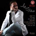 دانلود آهنگ جدید بهمن کاویانی به نام زندگی نداشتیم