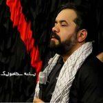 دانلود نوحه جدید حاج محمود کریمی به نام امام عاشقان عمو جان تویی
