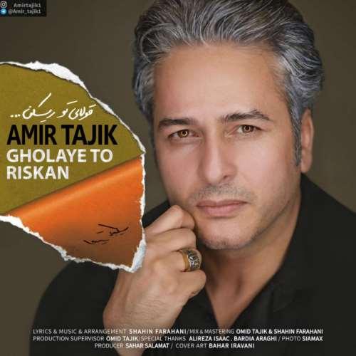دانلود آهنگ امیر تاجیک قولای تو ریسکن