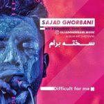 دانلود آهنگ جدید محمدرضا ایران نژاد به نام سخته
