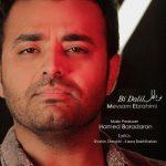 دانلود آهنگ جدید علی سان بوی و امید ابراهیمی به نام شبگرد