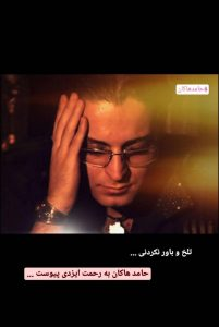 درگذشت حامد هاکان