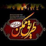 دانلود آهنگ جدید یاسین غلامی به نام آقام حسین