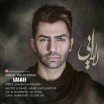 دانلود نوحه جدید جواد مقدم به نام لالایی امیدم لالایی بهارم
