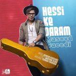 دانلود آهنگ جدید مسعود سعیدی به نام باشه توام برو