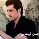 دانلود آهنگ جدید محسن لرستانی به نام معما
