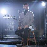دانلود آهنگ جدید میلاد بابایی و ایمان قیاسی به نام تبریک ساده