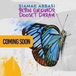 دانلود آهنگ جدید من دیوانه نیستم از سیامک عباسی