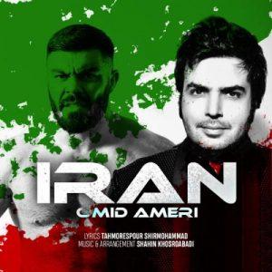 دانلود آهنگ جدید امید عامری به نام ایران