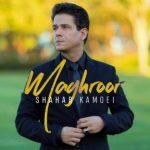 دانلود آهنگ جدید شهاب کامویی به نام بی قرار