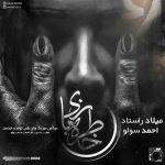 دانلود آهنگ جدید احمد سلو به نام حرومت
