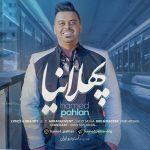 دانلود آهنگ جدید حامد پهلان به نام افغانستان