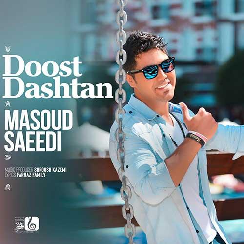 دانلود آهنگ جدید دوست داشتن از مسعود سعیدی