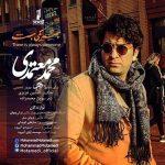دانلود آهنگ جدید محمد معتمدی به نام شهر خردمند