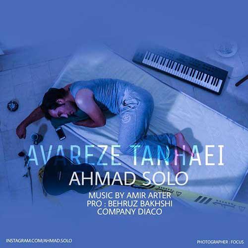 دانلود آهنگ جدید عوارض تنهایی از احمد سلو