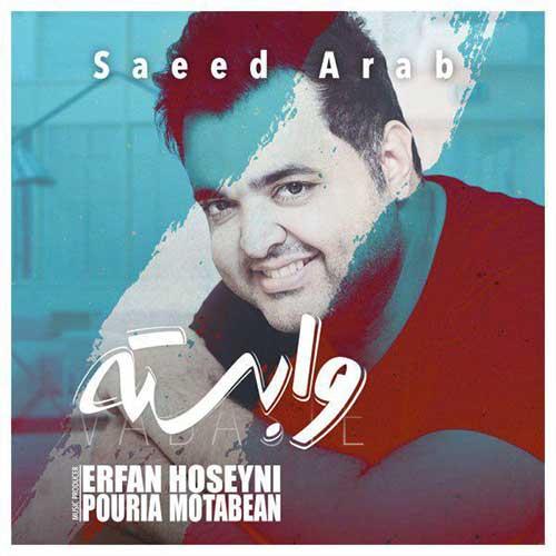 دانلود آهنگ جدید وابسته از سعید عرب