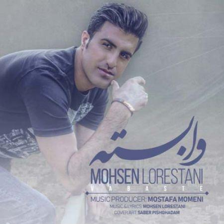 دانلود آهنگ جدید وابسته از محسن لرستانی