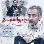 دانلود آهنگ جدید محمدرضا عشریه به نام تمومش کنم