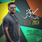 دانلود آهنگ جدید سیاوش شمس به نام عاشقانه ۲