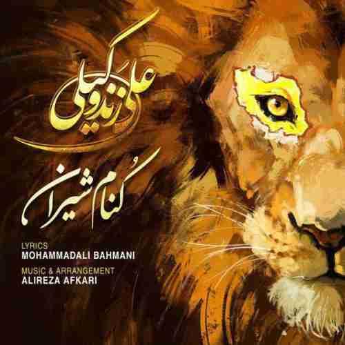دانلود آهنگ جدید کنام شیران از علی زند وکیلی