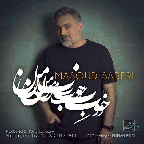 دانلود آهنگ جدید خوب من از مسعود صابری