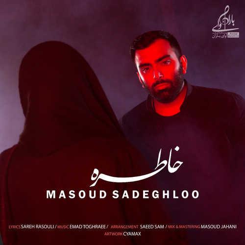 دانلود آهنگ جدید مسعود صادقلو به نام خاطره