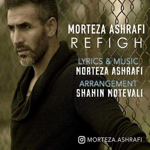 دانلود آهنگ جدید رفیق از مرتضی اشرفی