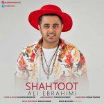 دانلود آهنگ جدید دمم گرم از علی ابراهیمی