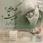 دانلود آهنگ جدید محسن ابراهیم زاده به نام مگه داریم (ریمیکس)