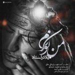 دانلود آهنگ جدید خاطره بازی از میلاد راستاد و احمد سلو