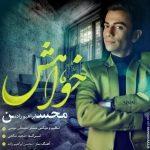 دانلود آهنگ جدید محسن رجبی زاده به نام دیوونه خونه