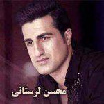 دانلود آهنگ جدید محسن شیخی به نام هم قفس