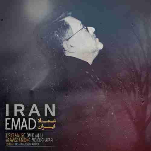 دانلود آهنگ عماد ایران
